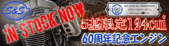 S&S 60周年記念エンジン V124限定発売